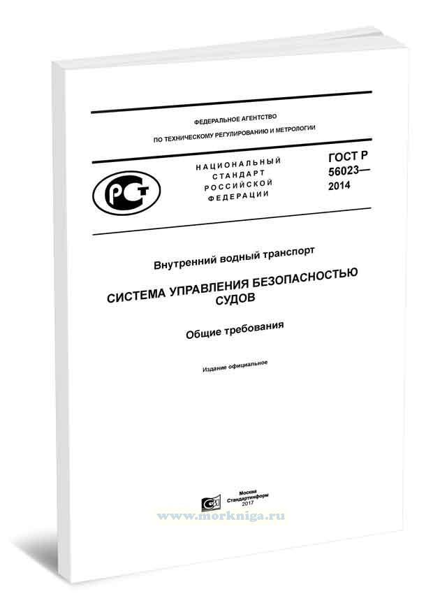 ГОСТ Р 56023-2014 Внутренний водный транспорт. Система управления безопасностью судов. Общие требования 2018 год. Последняя редакция