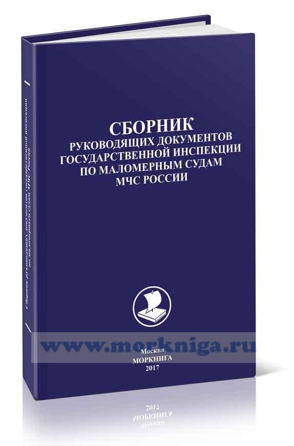 Сборник руководящих документов государственной инспекции по маломерным судам МЧС России