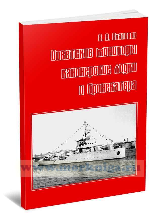 Советские мониторы, канонерские лодки и бронекатера. Часть 1