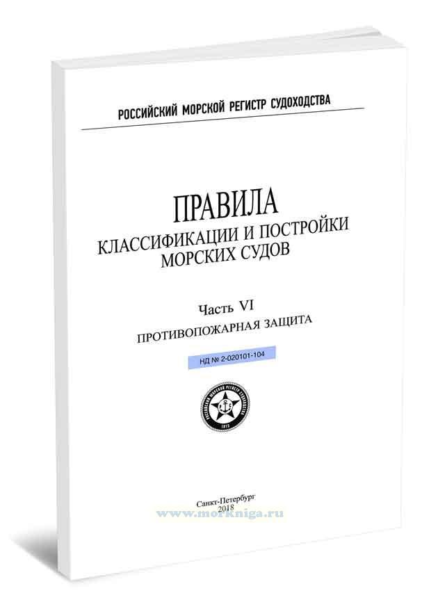 Правила классификации и постройки морских судов 2018, Часть VI - Противопожарная защита