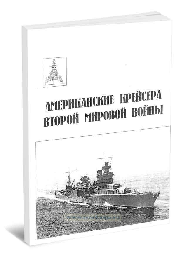Американские крейсера Второй Мировой войны