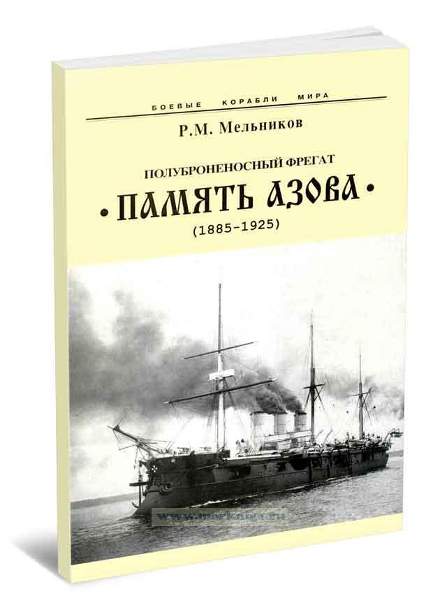 """Полуброненосный фрегат """"Память Азова"""" (1885-1925)"""