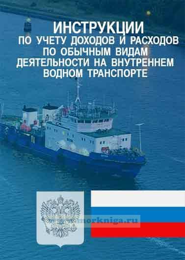 Инструкции по учету доходов и расходов по обычным видам деятельности на внутреннем водном транспорте