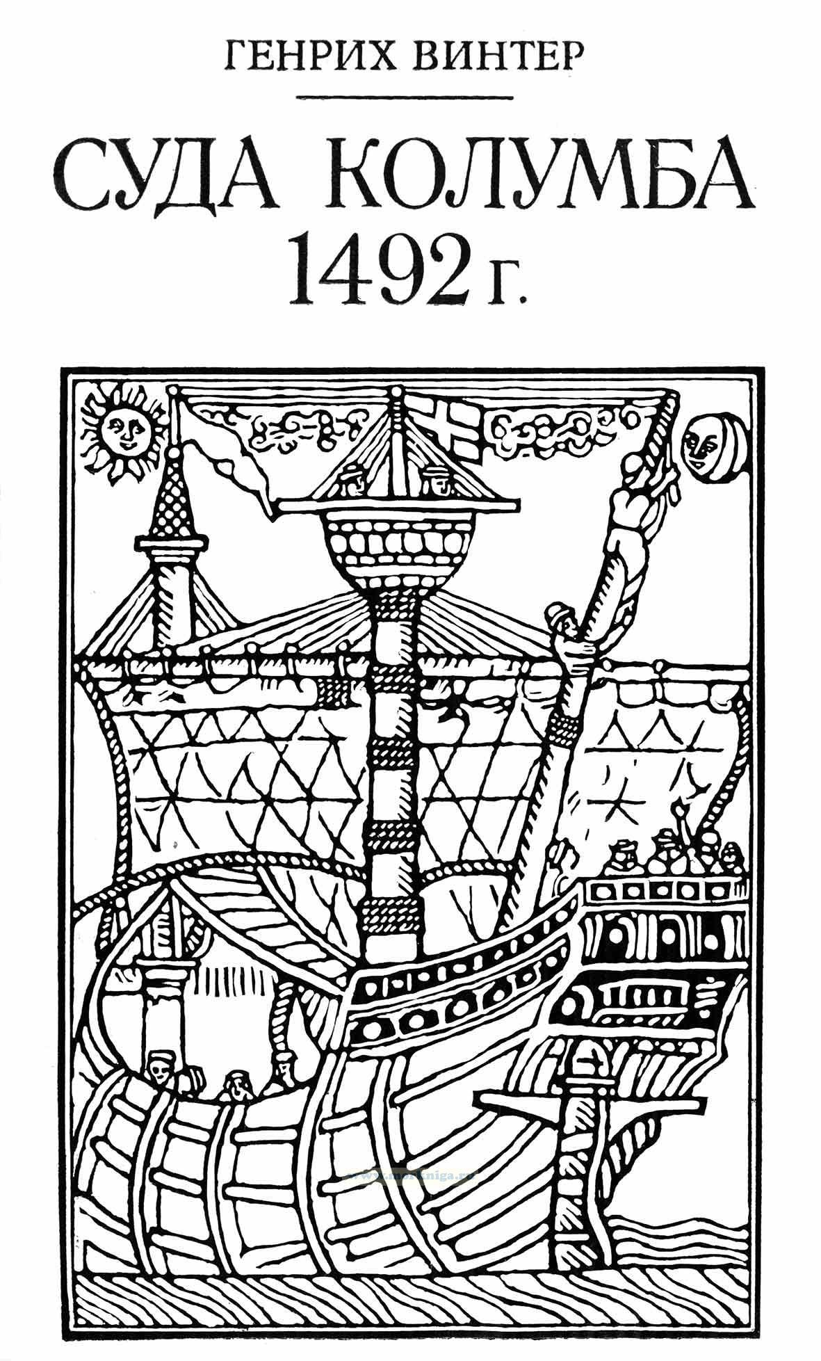 Суда Колумба 1492 г.