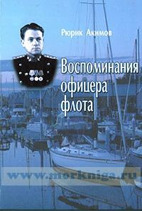 Воспоминания офицера флота