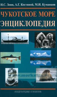 Чукотское море. Энциклопедия