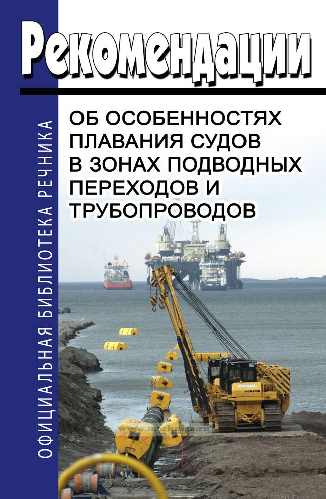 Рекомендации об особенностях плавания судов в зонах подводных переходов и трубопроводов 2019 год. Последняя редакция