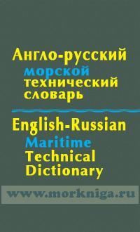 Англо-русский морской технический словарь. Около 50 000 терминов