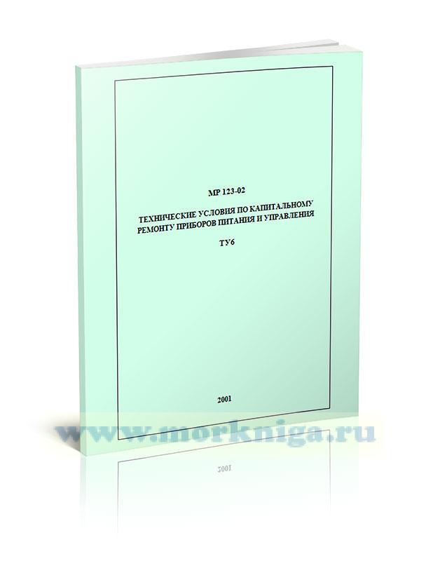 МР-123-02. Технические условия по капитальному ремонту приборов питания и управления. ТУ6