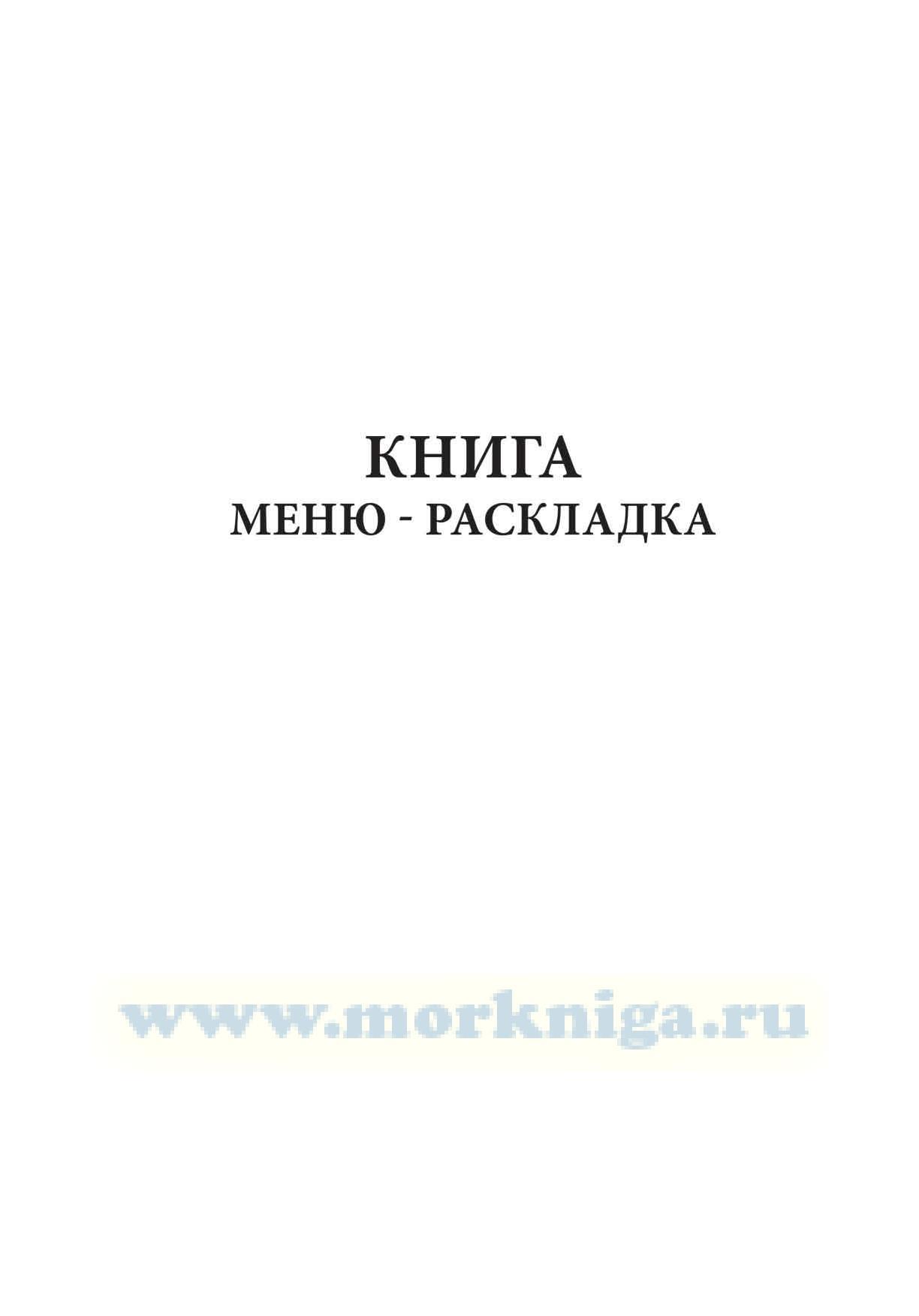 Книга меню - раскладка судовая