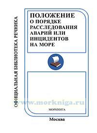 Положение о порядке расследования аварийных случаев с судами (ПРАС-90)