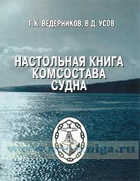 Настольная книга комсостава судна