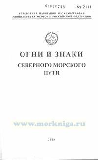 Огни и знаки СМП Адм.№2111
