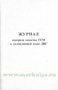 Журнал контроля качества ГСМ и охлаждающей воды ДВС