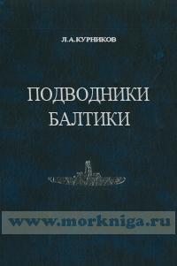 Подводники Балтики