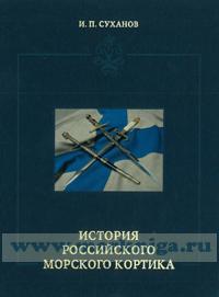 История российского морского кортика
