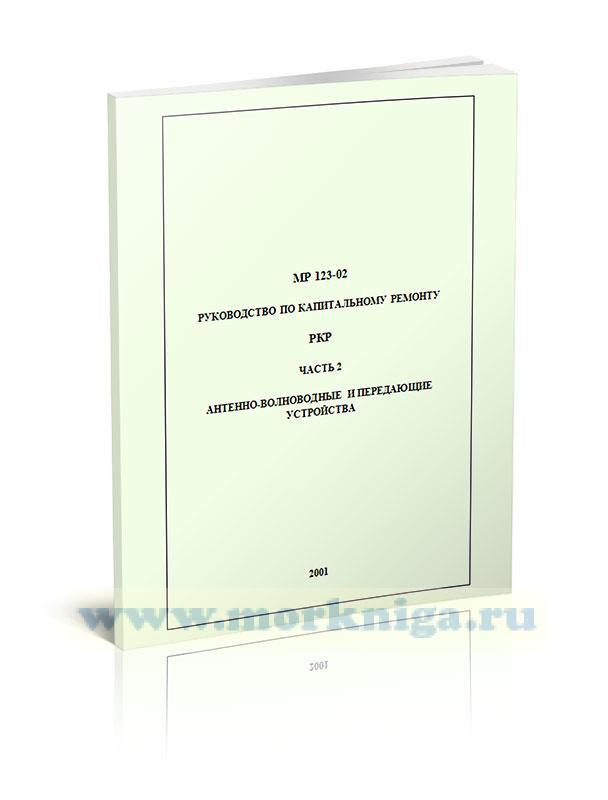МР-123-02. Руководство по капитальному ремонту РКР. Часть 2. Антенно волноводные и передающие устройства