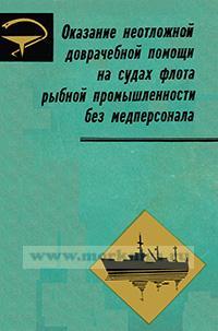 Оказание неотложной доврачебной помощи на судах флота рыбной промышленности без медперсонала (учебное пособие)