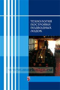Технология постройки подводных лодок: учебник