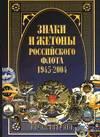 Знаки и жетоны Российского флота. 1945-2004. Часть 1.