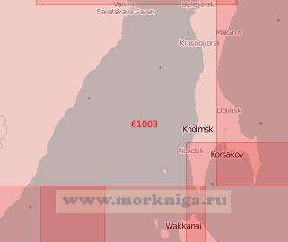 61003 Южная часть Татарского пролива и пролив Лаперуза (Масштаб 1:500 000)