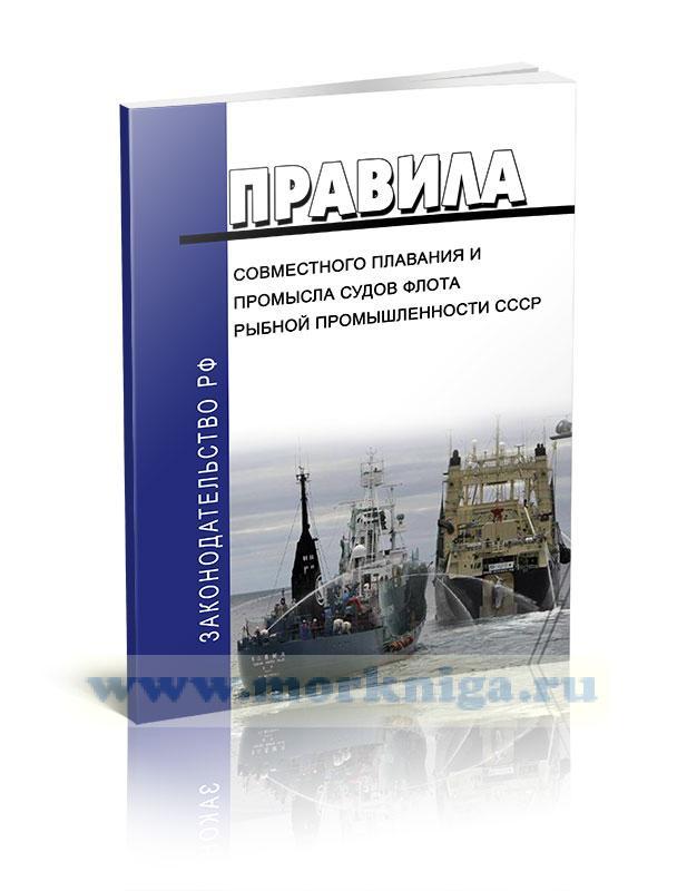 Правила совместного плавания и промысла судов флота рыбной промышленности 2018 год. Последняя редакция