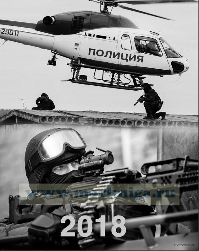 Календарь Полиция на 2018 года