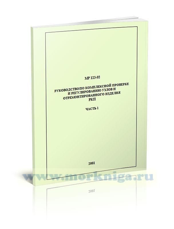 МР-123-02. Руководство по комплексной проверке и регулированию узлов и отремонтированного изделия РКП. Часть 1