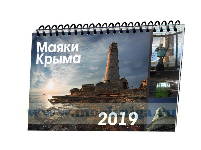 Календарь 2019: Маяки Крыма