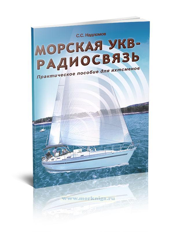 Морская УКВ-радиосвязь