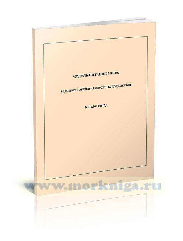 Модуль питания МП-401. Ведомость эксплуатационных документов
