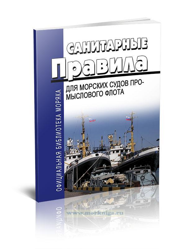 Санитарные правила для морских судов промыслового флота 2018 год. Последняя редакция