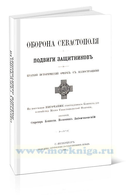 Оборона Севастополя. Подвиги защитников (краткий исторический очерк с иллюстрациями)