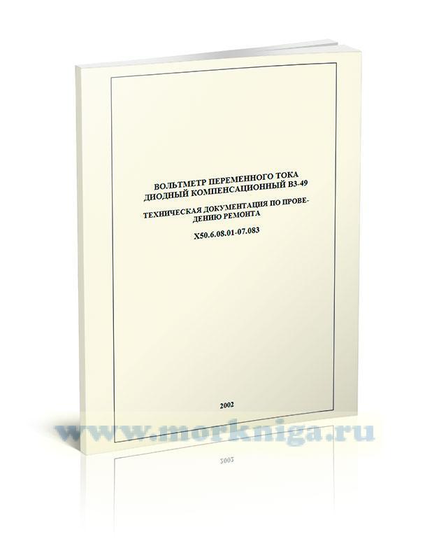В3-49. Вольтметр переменного тока диодный компенсационный. Техническая документация