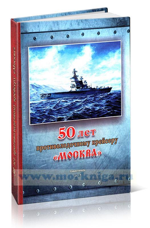 50 лет противолодочному крейсеру