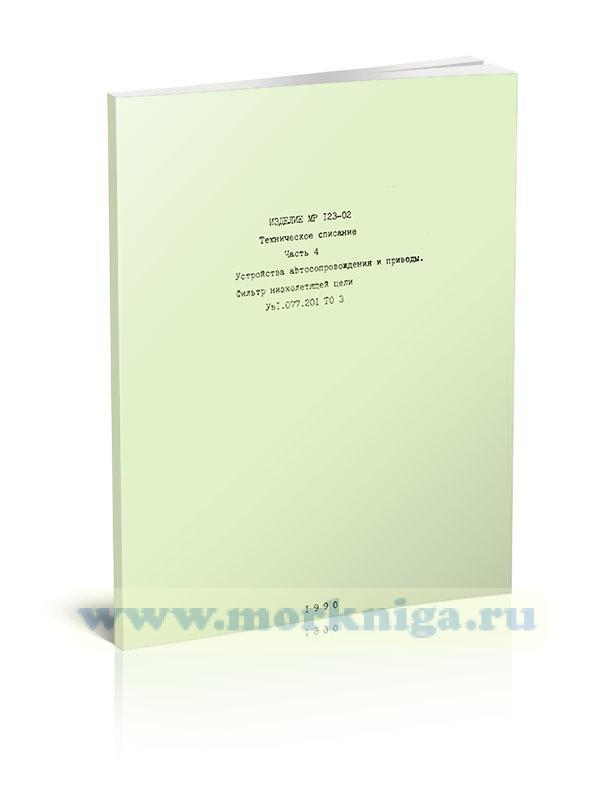 МР-123-02. Техническое описание. Часть 4. Устройства автосопровождения и приводы. Фильтр низколетящей цели. Ув1.077.201 ТО3