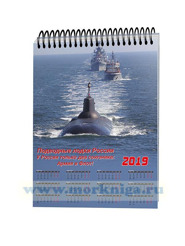 Календарь настенный, перекидной Подводные лодки России  на 2019  год