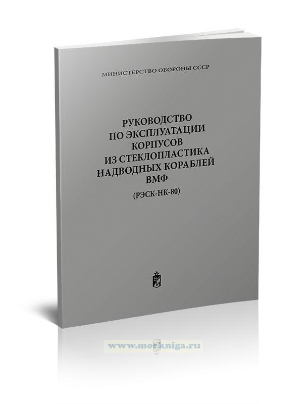 Руководство по эксплуатации корпусов из стеклопластика надводных кораблей ВМФ (РЭСК-НК-80)