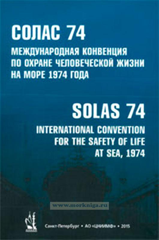 Международная Конвенция по охране человеческой жизни на море 1974 года СОЛАС (текст, измененный Протоколом 1988 года к ней, с поправками). Текст на русском и английском языках