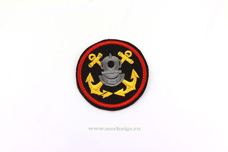 Нарукавный знак (шеврон, нашивка) Водолаз ВМФ (с якорями, круглая)