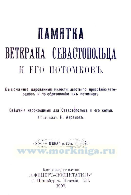 Памятка ветерана Севастопольца и его потомков