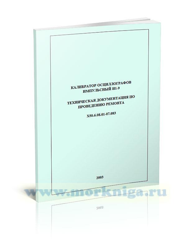И1-9 Калибратор осциллографов импульсный. Техническая документация