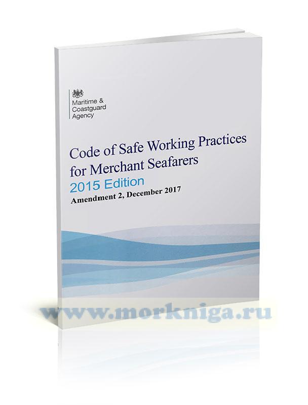 Code of Safe Working Practices for Merchant Seafarers 2015 Edition - Amendment 1 Кодекс безопасной практики для работы морякам торгового флота