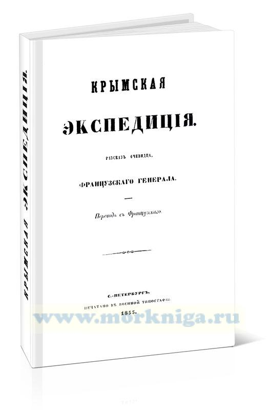 Крымская экспедиция. Рассказ очевидца, французского генерала