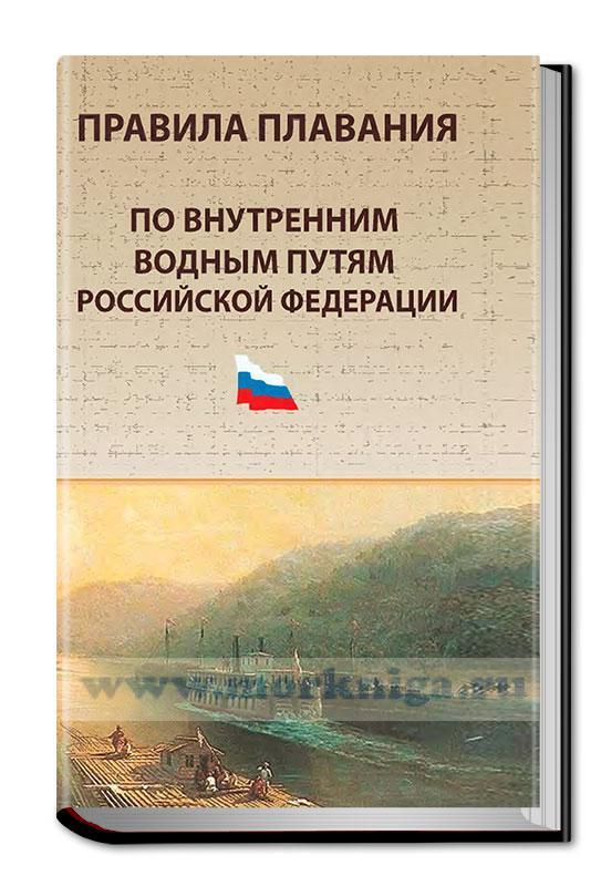 Правила плавания по внутренним водным путям РФ 2017 год. Последняя редакция