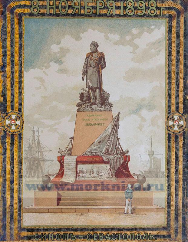 Синоп-Севастополь. 18 ноября 1898 г.