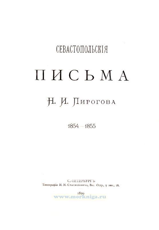 Севастопольские письма Н.И. Пирогова