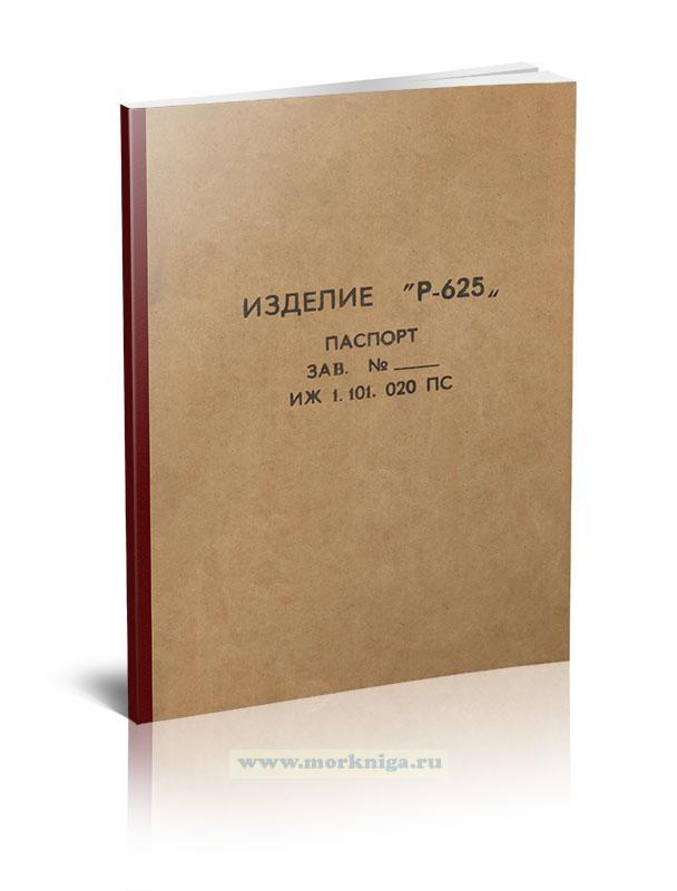 Изделие Р-625. Паспорт ИЖ 1.101.020 ПС