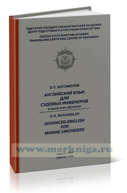 Английский язык для судовых инженеров. Второй этап обучения