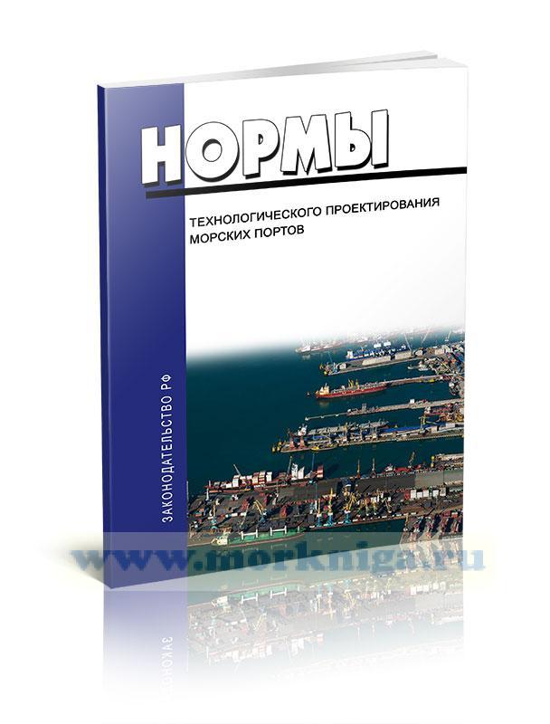 РД 31.3.05-97 Нормы технологического проектирования морских портов